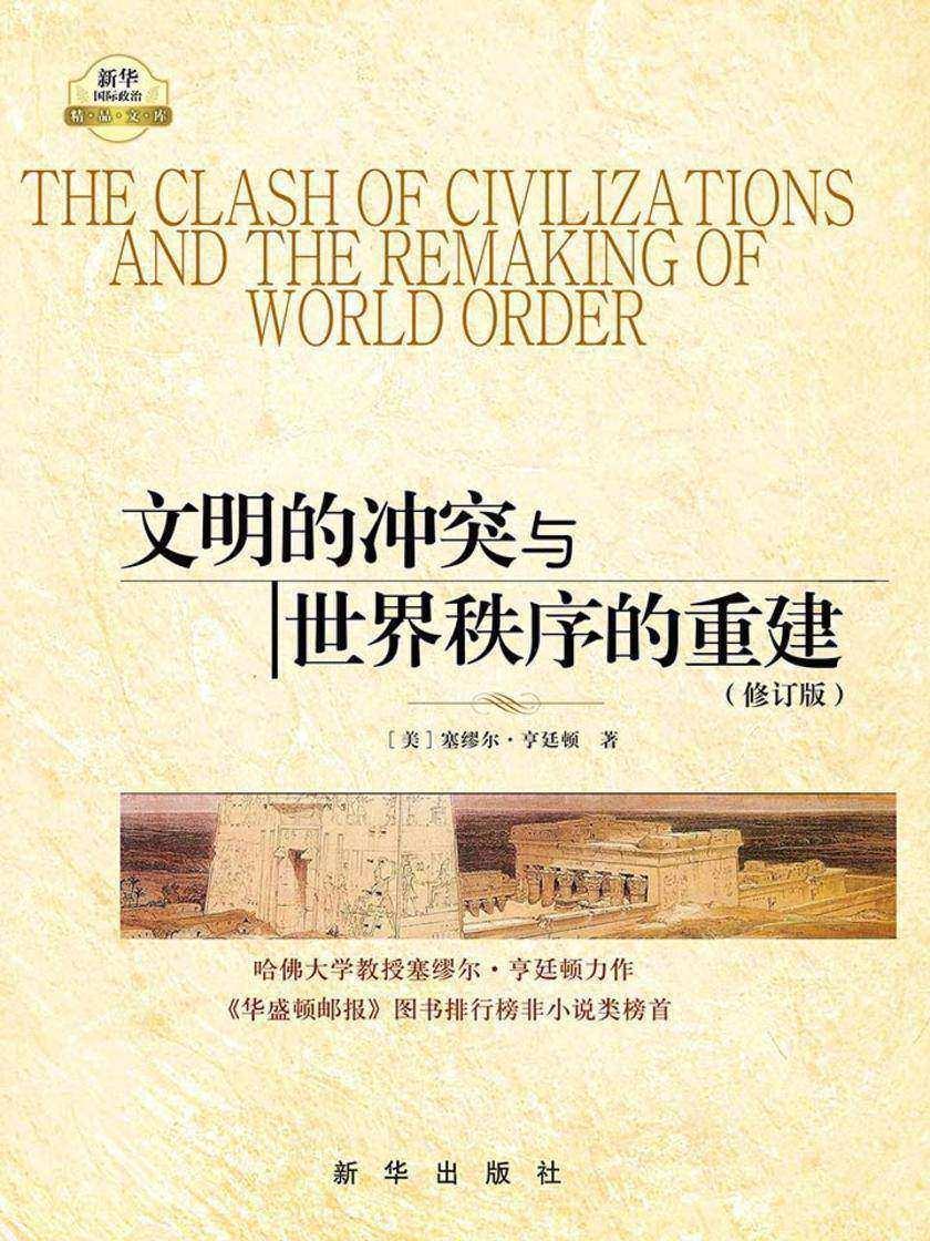 文明的冲突与世界秩序的重建(长期高居《华盛顿邮报》图书排行榜非小说类榜首,并被美国大学生列为必读图书)