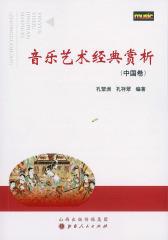 音乐艺术经典赏析·中国卷