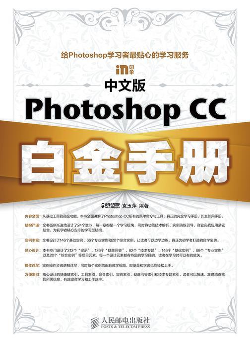 中文版Photoshop CC白金手册