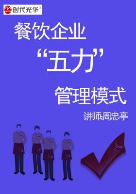 """餐饮企业""""五力""""管理模式(仅适用PC阅读)"""