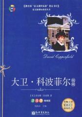 大卫-科波菲尔(精编)(仅适用PC阅读)