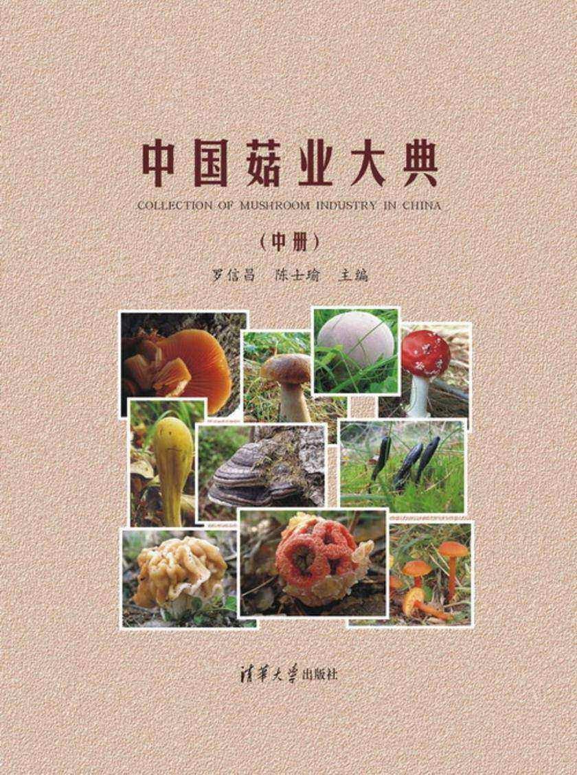 中国菇业大典(中册)(仅适用PC阅读)