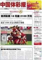 中国体彩报 周刊 2013年总519期(电子杂志)(仅适用PC阅读)