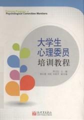 大学生心理委员培训教程(仅适用PC阅读)