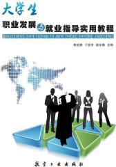 大学生职业发展与就业指导实用教程