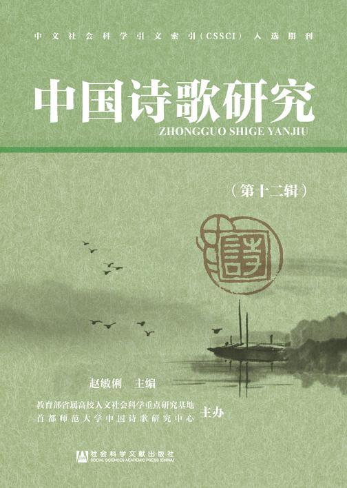 中国诗歌研究(第十二辑)