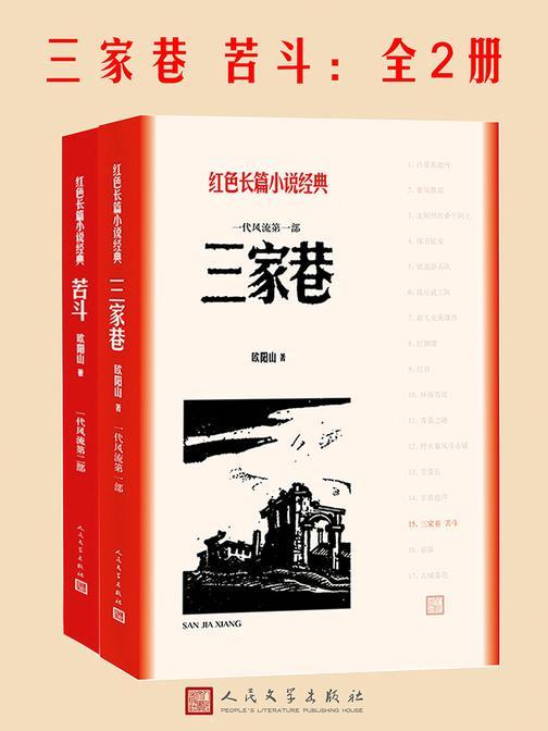 三家巷 苦斗:全2册