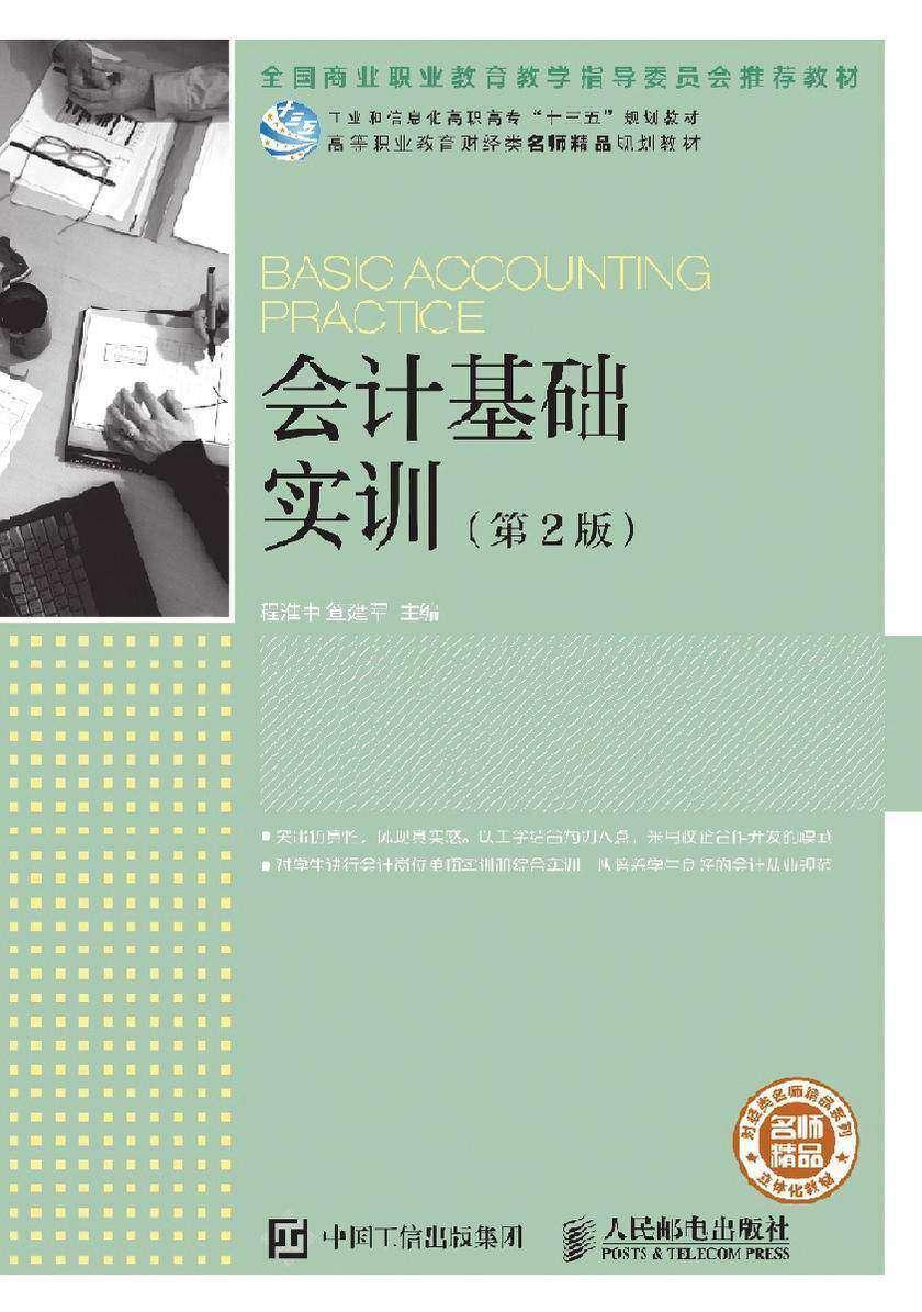 会计基础实训(第2版)