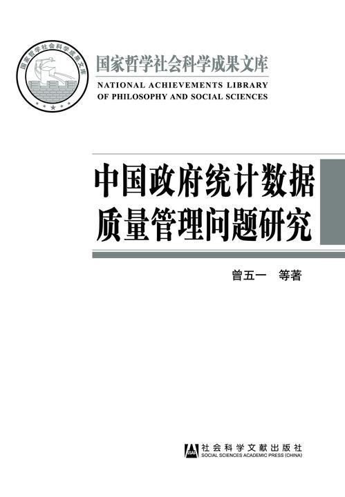 中国政府统计数据质量管理问题研究