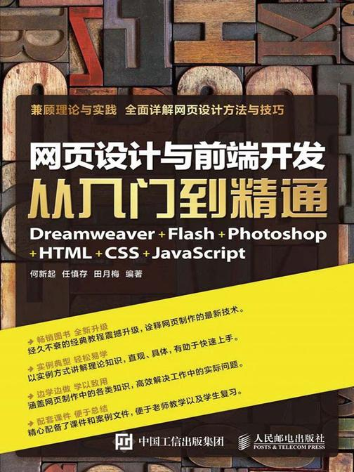 网页设计与前端开发从入门到精通Dreamweaver+Flash+Photoshop+HTML+CSS+JavaScript