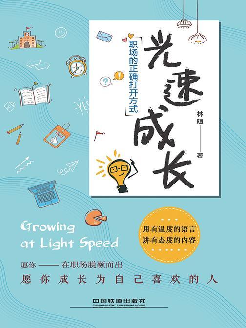 光速成长,职场的正确打开方式