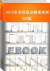 2012年考研政治精准预测900题
