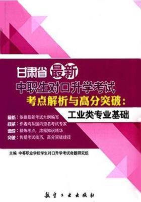 甘肃省最新中职生对口升学考试考点解析与高分突破——工业类专业基础