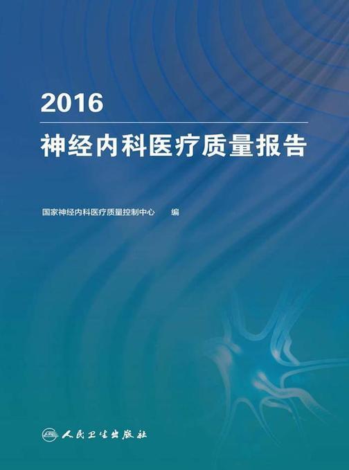 2016神经内科医疗质量报告