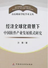 经济全球化背景下中国软件产业发展模式研究(仅适用PC阅读)