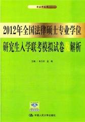2012年全国法律硕士专业学位研究生入学联考模拟试卷及解析