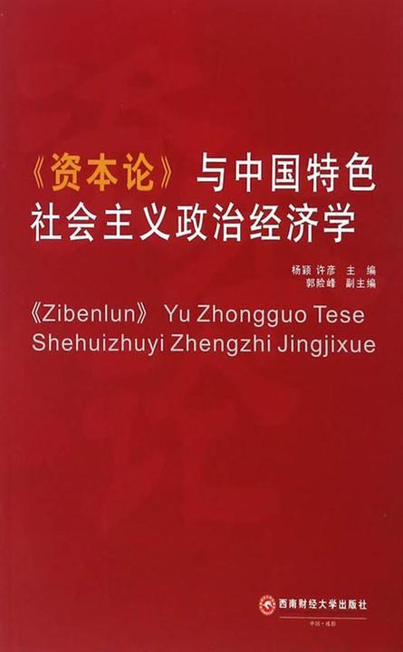 《资本论》与中国特色社会主义政治经济学