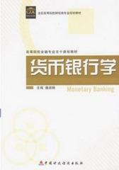 货币银行学(仅适用PC阅读)