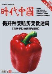 时代中国 月刊 2011年02期(电子杂志)(仅适用PC阅读)