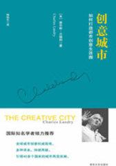 创意城市:如何打造都市创意生活圈(试读本)
