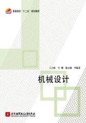 机械设计(十二五)(试读本)