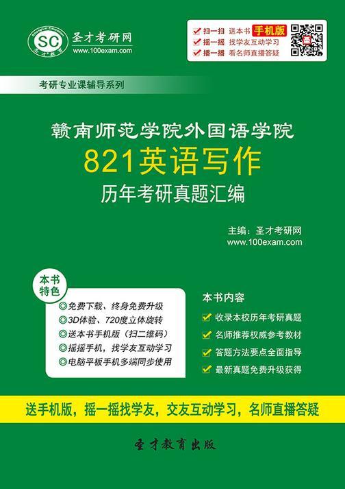 赣南师范学院外国语学院821英语写作历年考研真题汇编