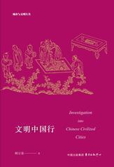 文明中国行