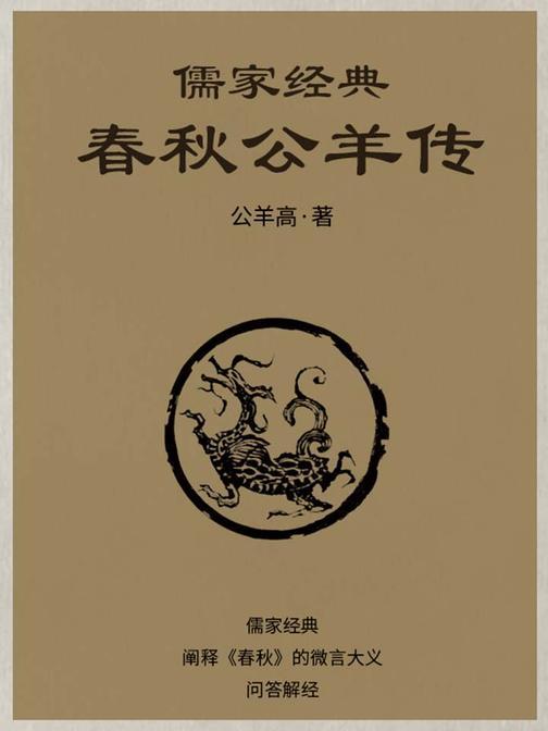 儒家经典·春秋公羊传