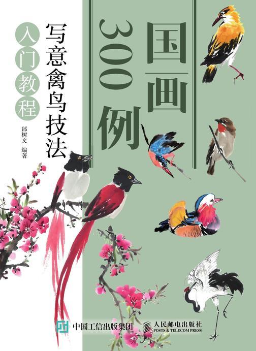 国画300例 写意禽鸟技法入门教程
