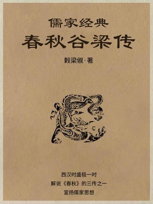 儒家经典·春秋谷梁传