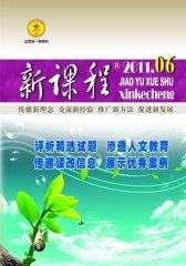 新课程·教育学术 月刊 2011年06期(电子杂志)(仅适用PC阅读)