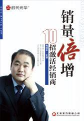 销量倍增:10招激活经销商(仅适用PC阅读)