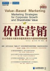 价值营销:以公司成长与股东价值完美结合为基准的营销战略(世界经典营销译著,与菲利普科特勒《营销管理》《水平营销》《消费者行为学》《重新定位》同类题材)(试读本)