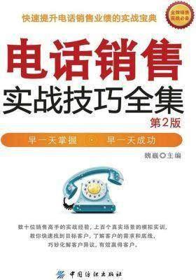 电话销售实战技巧全集(第2版)