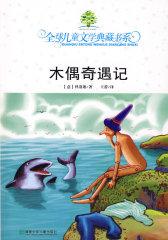 典藏第二辑·木偶奇遇记#(试读本)