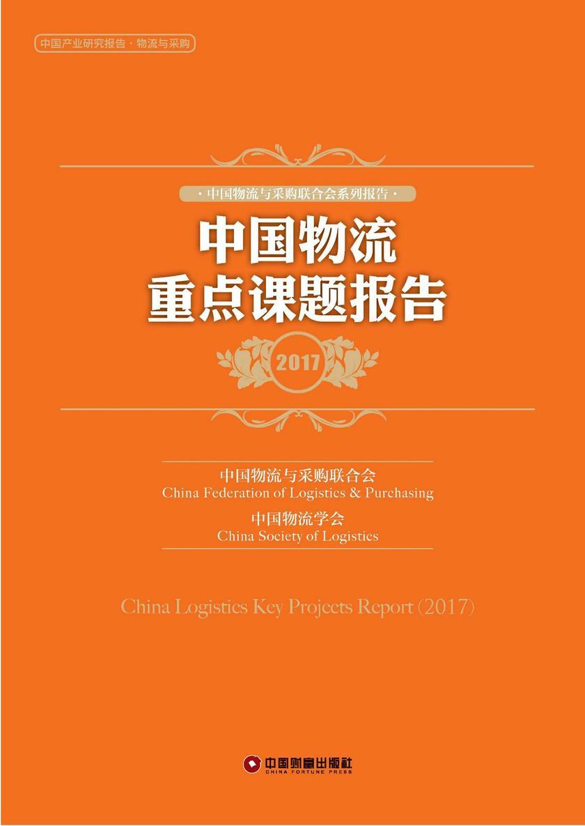 中国物流重点课题报告(2017)