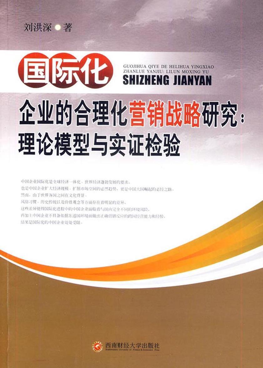 国际化企业的合理化营销战略研究:理论模型与实证检验