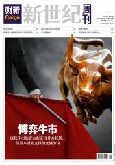 财新周刊  2014年第49期  总第634期(电子杂志)