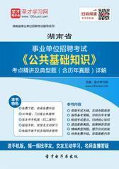 2017年湖南省事业单位招聘考试《公共基础知识》考点精讲及典型题(含历年真题)详解