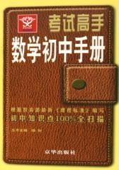 考试高手数学初中手册