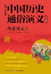 中国历史通俗演义(青少版)·两晋演义(上)