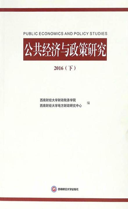 公共经济与政策研究2016(下)