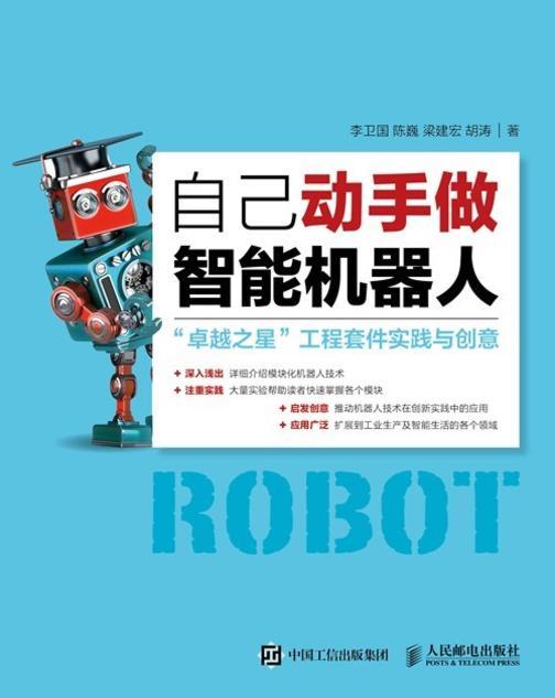 自己动手做智能机器人