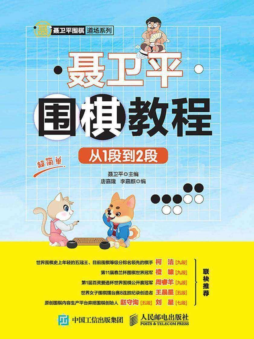 聂卫平围棋教程(从1段到2段)