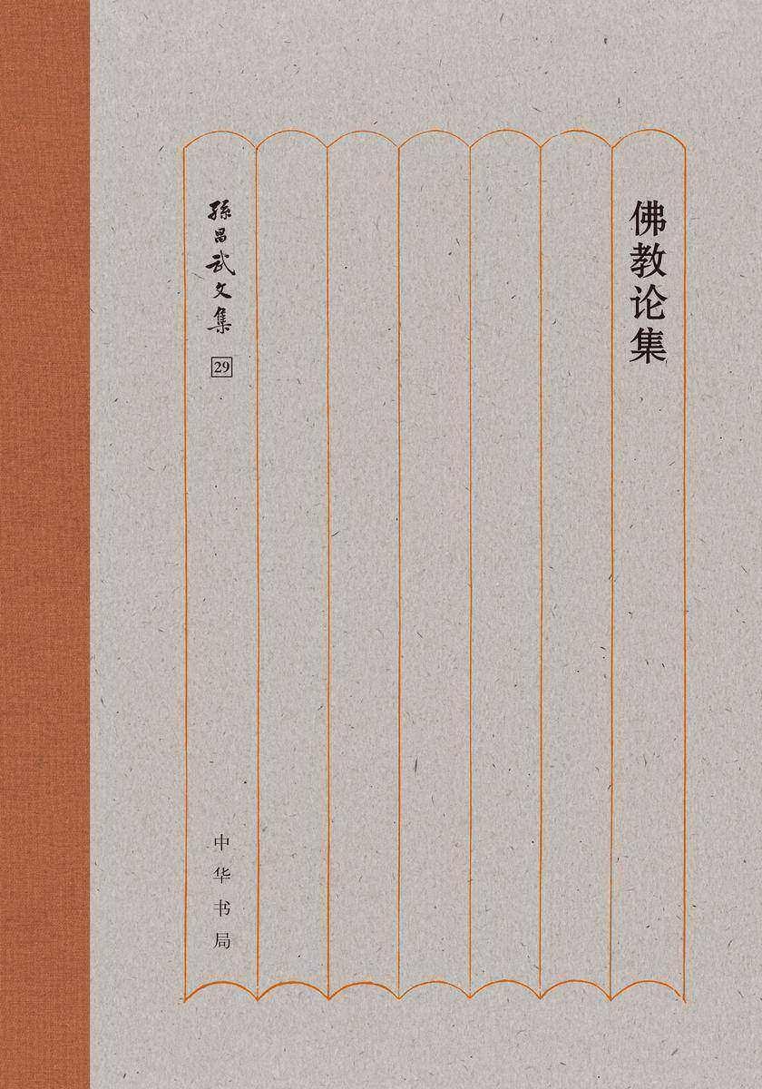 佛教论集(精)--孙昌武文集