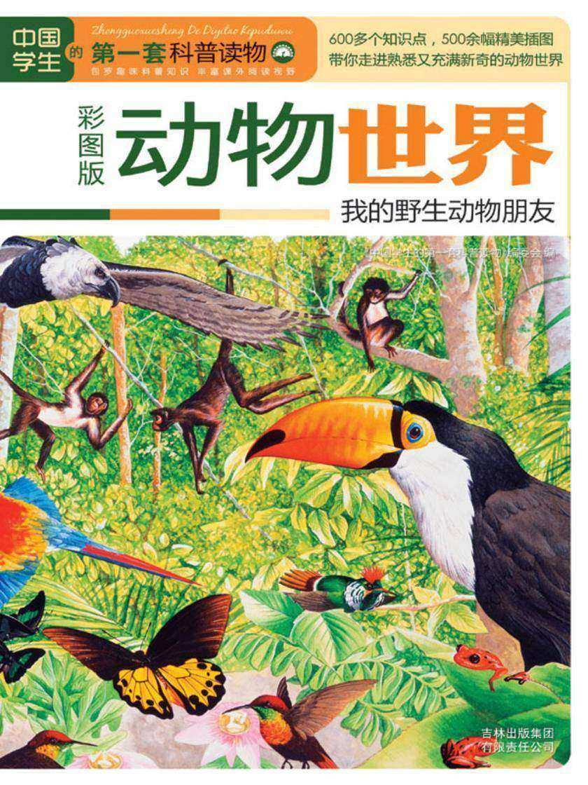 动物世界:我的野生动物朋友
