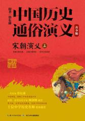 中国历史通俗演义(青少版)·宋朝演义(上)
