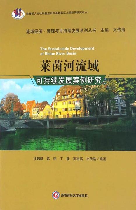 莱茵河流域可持续发展案例研究