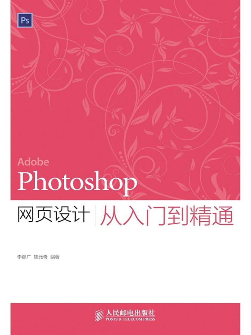 Photoshop网页设计从入门到精通