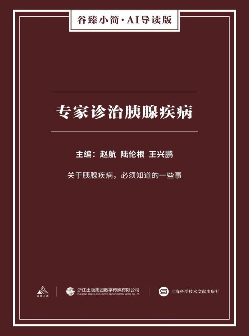 专家诊治胰腺疾病(谷臻小简·AI导读版)